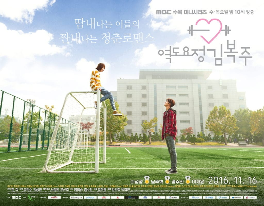 รีวิวซีรีส์เกาหลี Netflix Weightlifting Fairy Kim Bok Joo