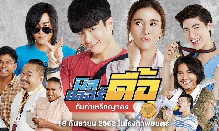 รีวิว หนังไทย มิสเตอร์ดื้อ กันท่าเหรียญทอง (2019)