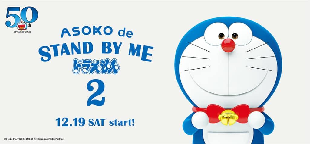 รีวิวหนัง Stand by Me Doraemon 2
