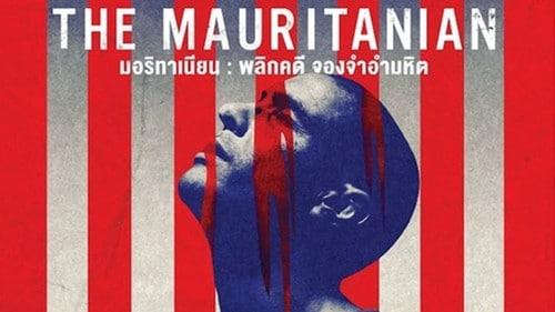 รีวิวหนัง The Mauritanian
