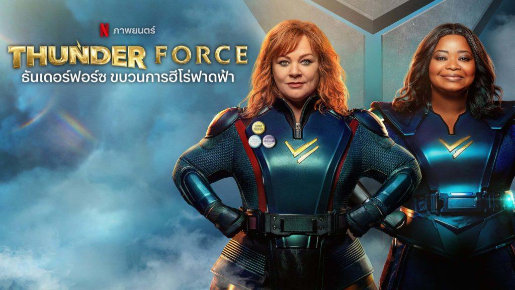 รีวิวหนัง Thunder Force ขบวนการฮีโร่ฟาดฟ้า