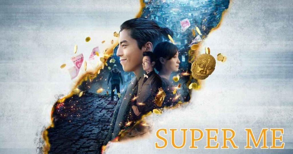 รีวิวหนัง Super Me Netflix