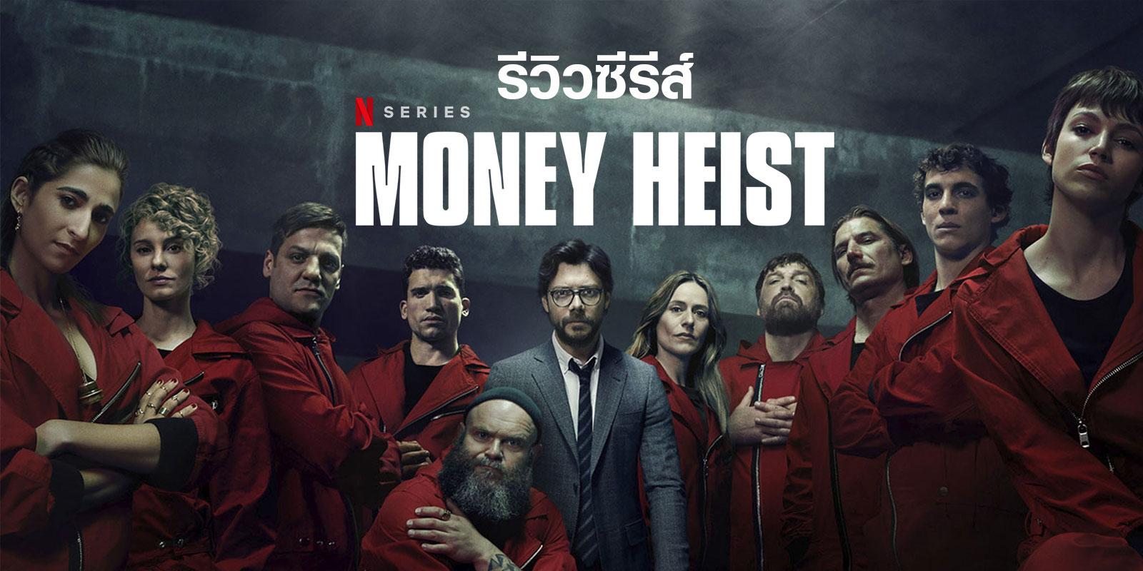 รีวิวหนัง Money Heist ทรชนคนปล้นโลก