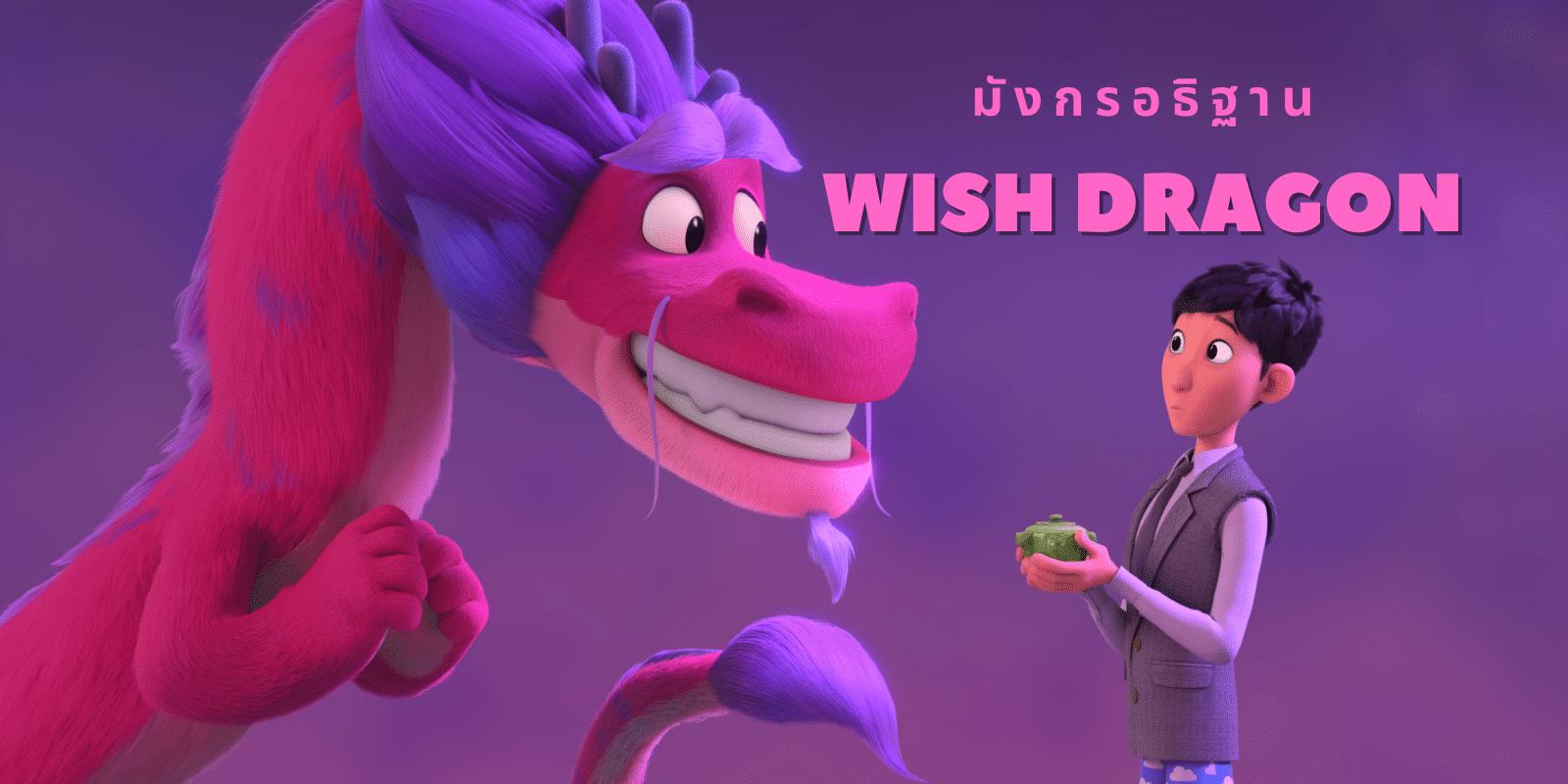 รีวิวหนัง Wish Dragon มังกรอธิษฐาน
