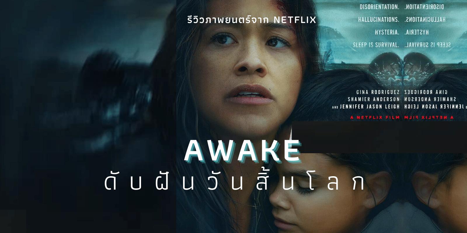 รีวิวหนัง AWAKE