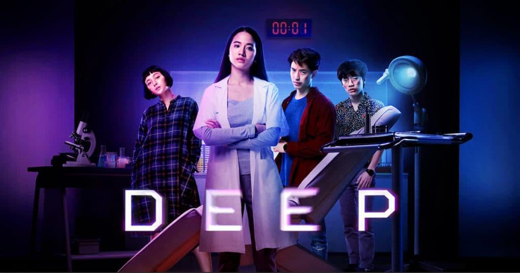 รีวิวหนัง DEEP Netflix