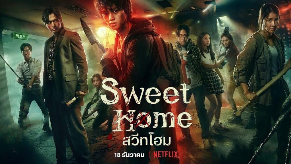 รีวิวหนัง Sweet Home Netflix